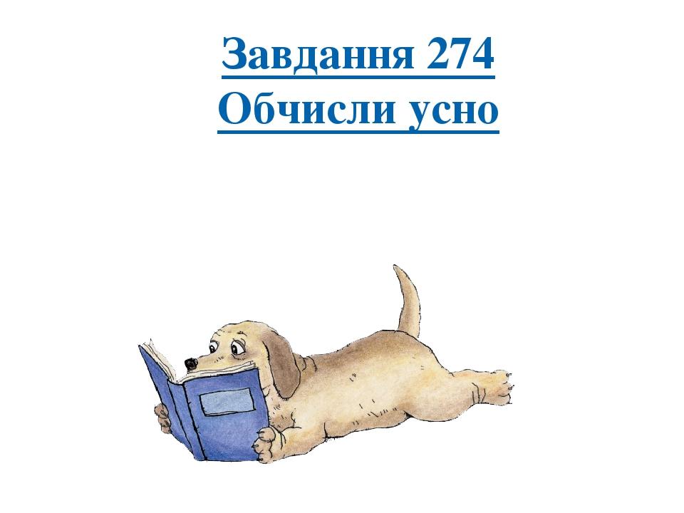 Завдання 274 Обчисли усно