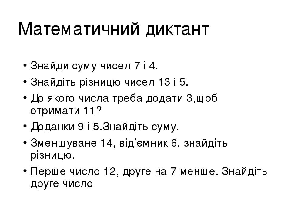 Математичний диктант Знайди суму чисел 7 і 4. Знайдіть різницю чисел 13 і 5. До якого числа треба додати 3,щоб отримати 11? Доданки 9 і 5.Знайдіть ...