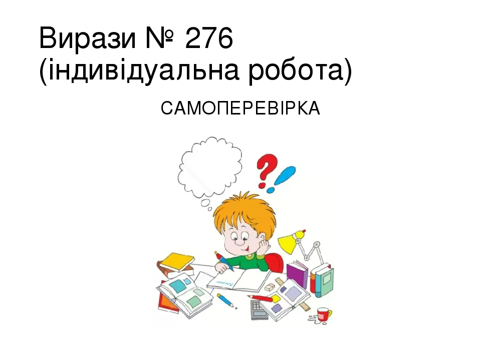 Вирази № 276 (індивідуальна робота) САМОПЕРЕВІРКА