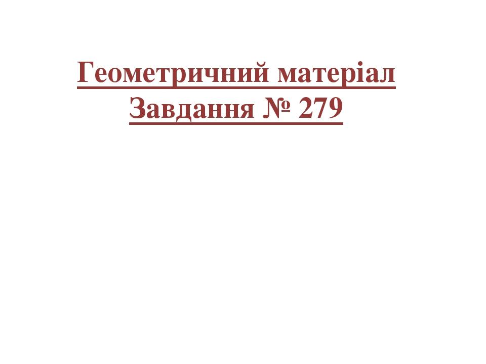 Геометричний матеріал Завдання № 279