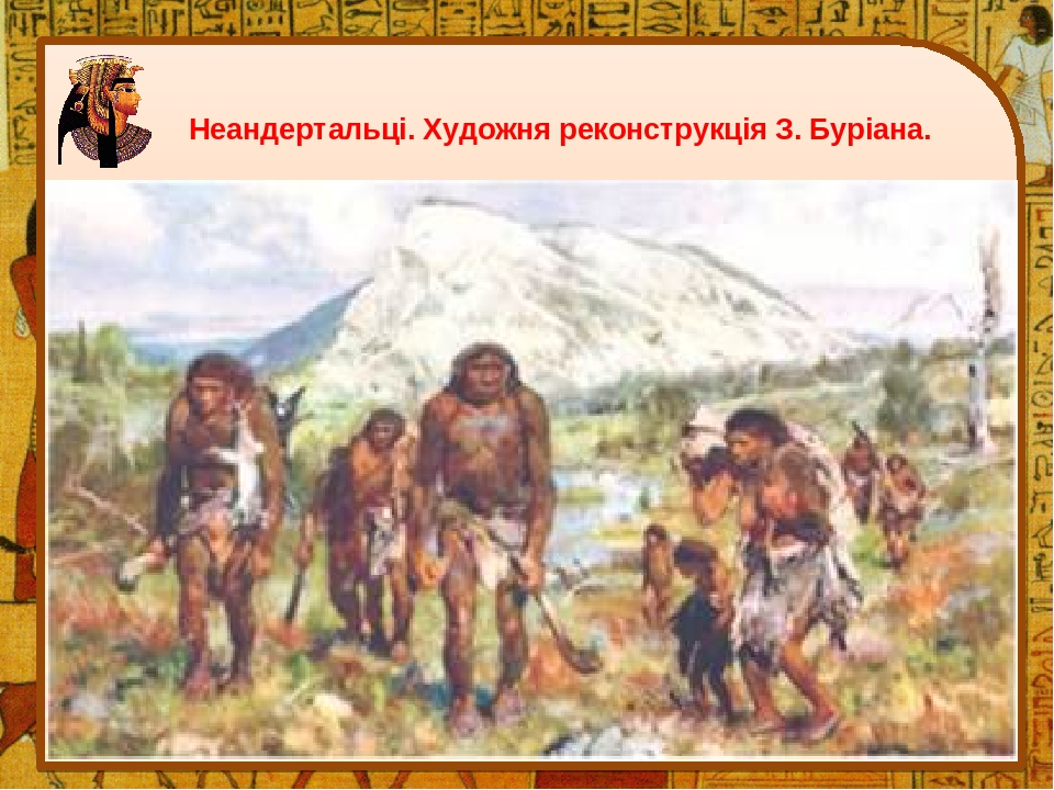 Неандертальці. Художня реконструкція З. Буріана.