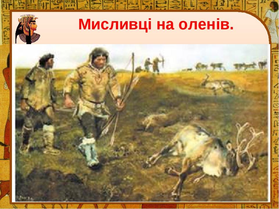 Мисливці на оленів.