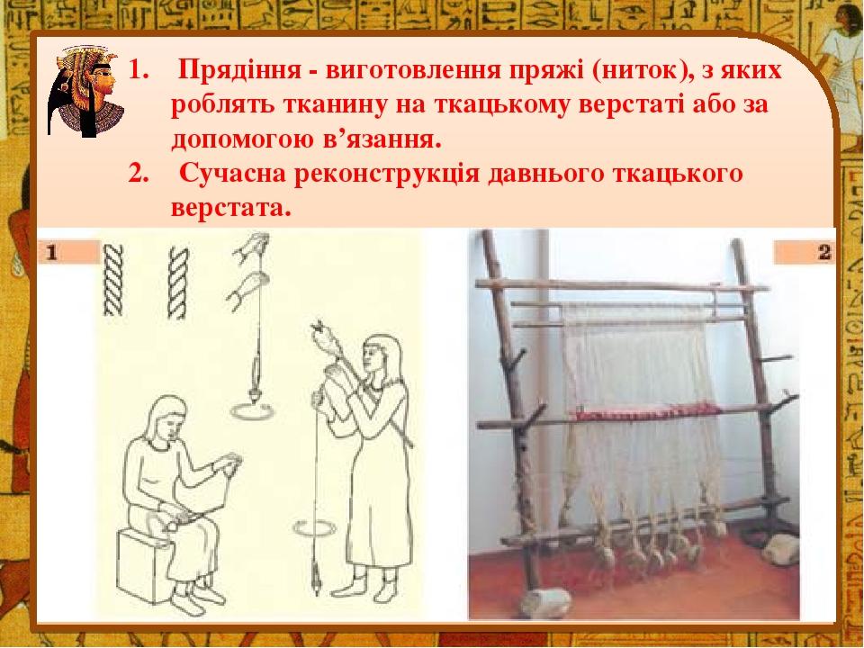 Прядіння - виготовлення пряжі (ниток), з яких роблять тканину на ткацькому верстаті або за допомогою в'язання. Сучасна реконструкція давнього ткаць...