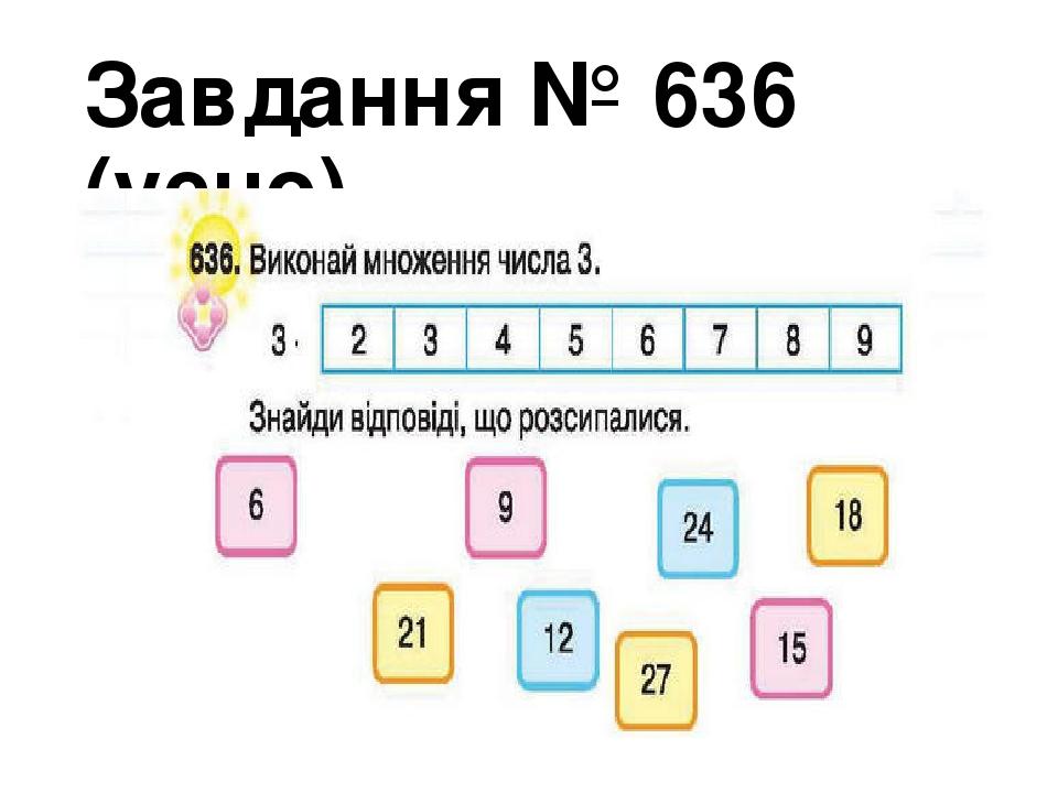 Завдання № 636 (усно)