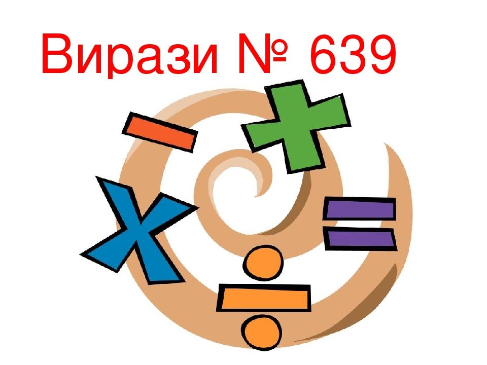 Вирази № 639