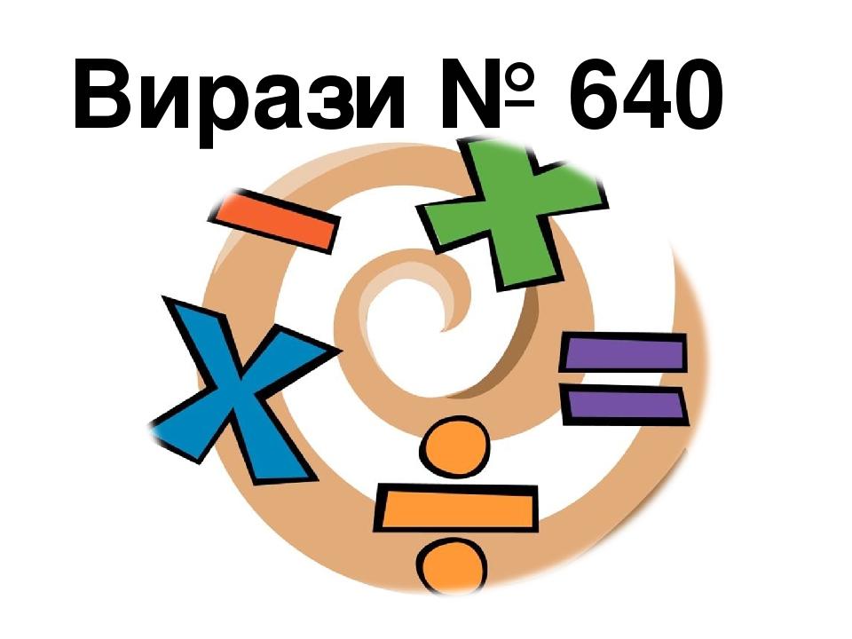 Вирази № 640