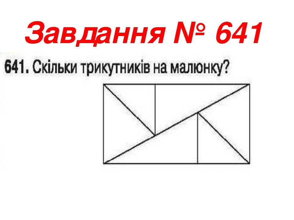 Завдання № 641