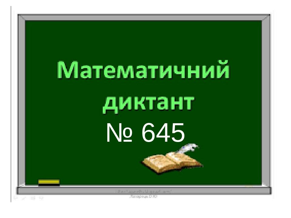Математичний диктант № 645
