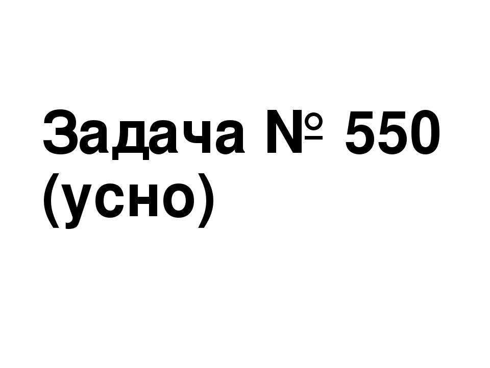 Задача № 550 (усно)