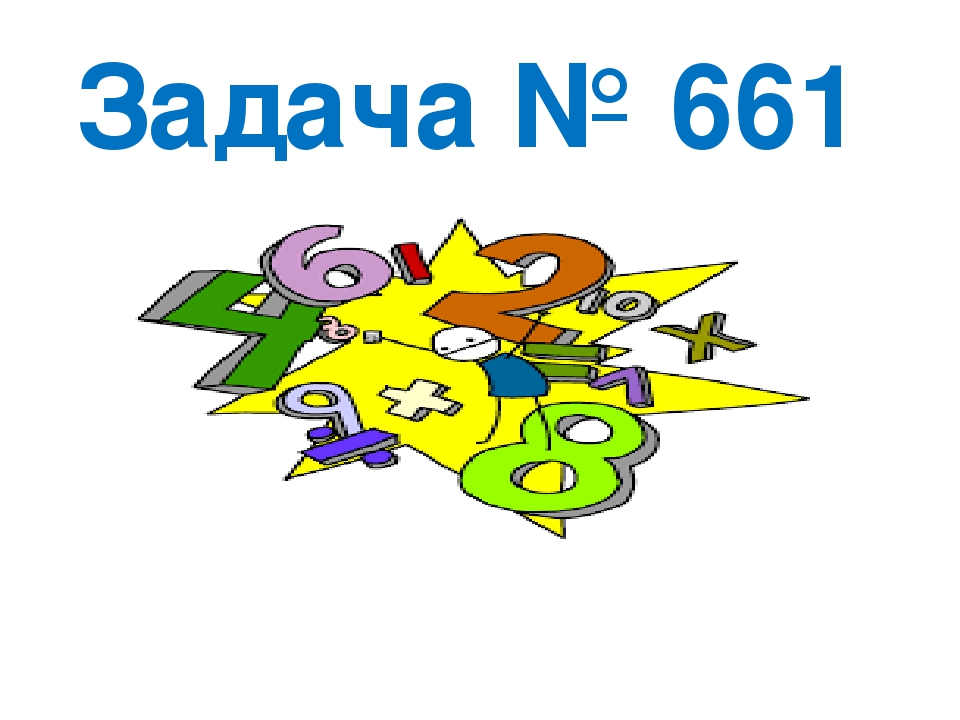 Задача № 661