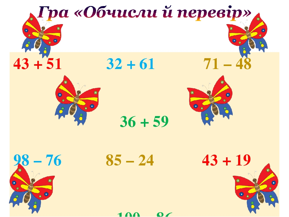 43 + 51 32 + 61 71 – 48 36 + 59 98 – 76 85 – 24 43 + 19 100 – 86