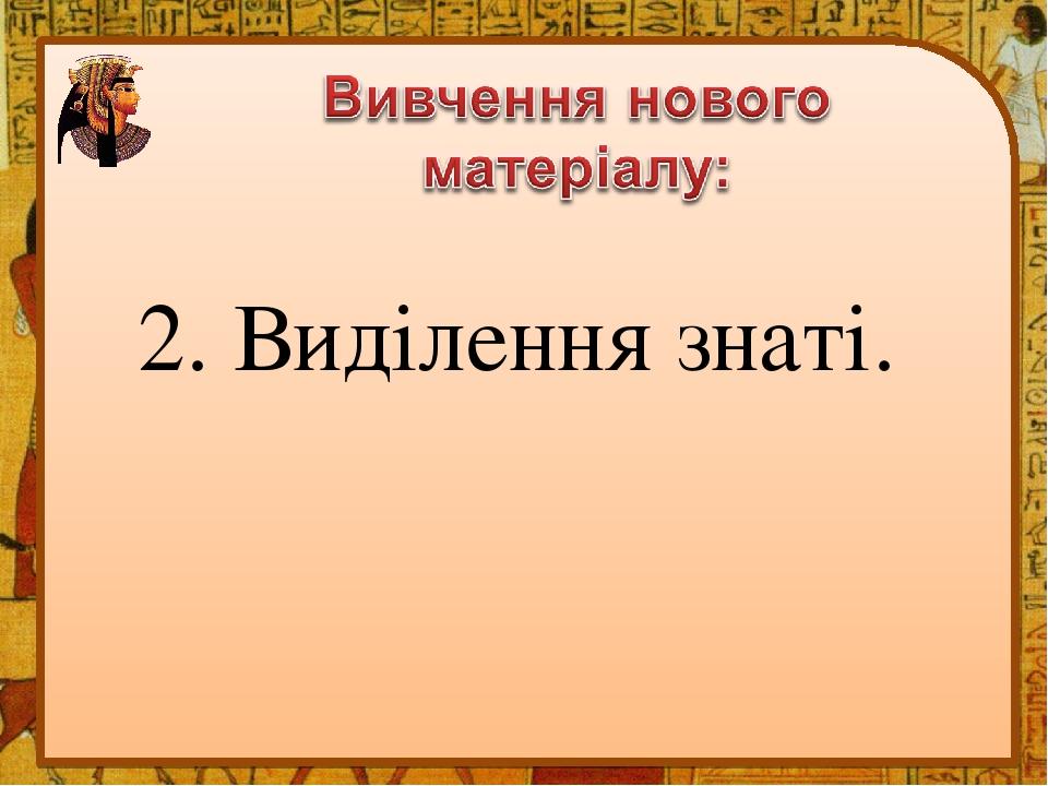 2. Виділення знаті.