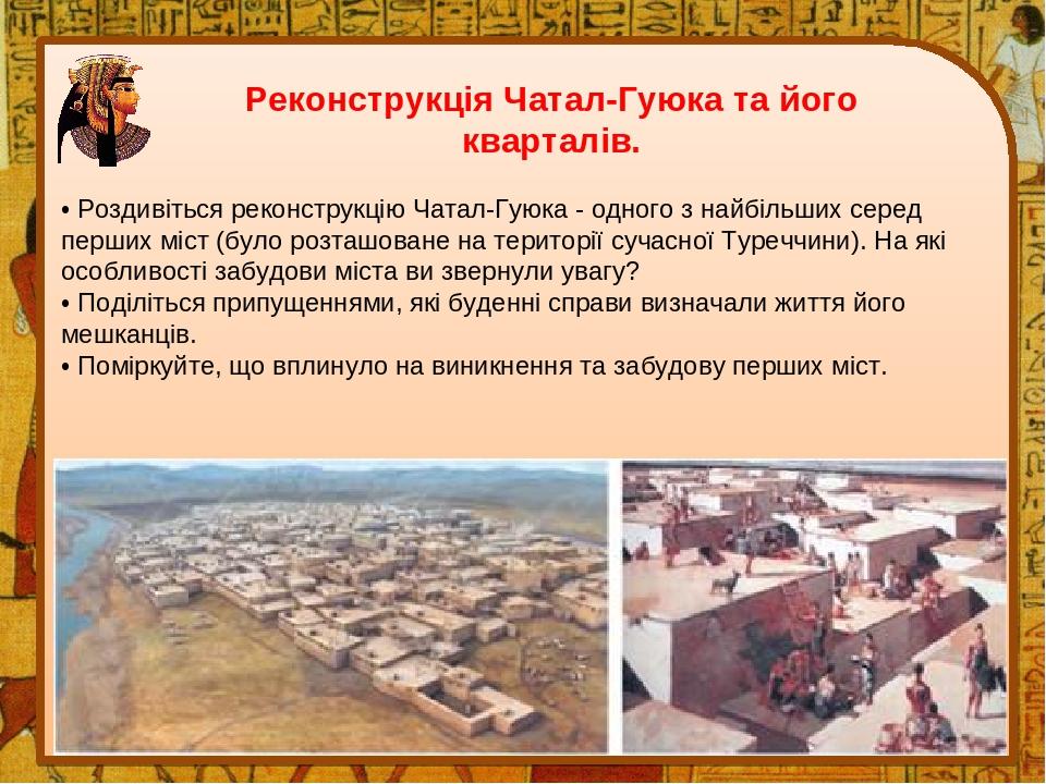 Реконструкція Чатал-Гуюка та його кварталів. • Роздивіться реконструкцію Чатал-Гуюка - одного з найбільших серед перших міст (було розташоване на т...