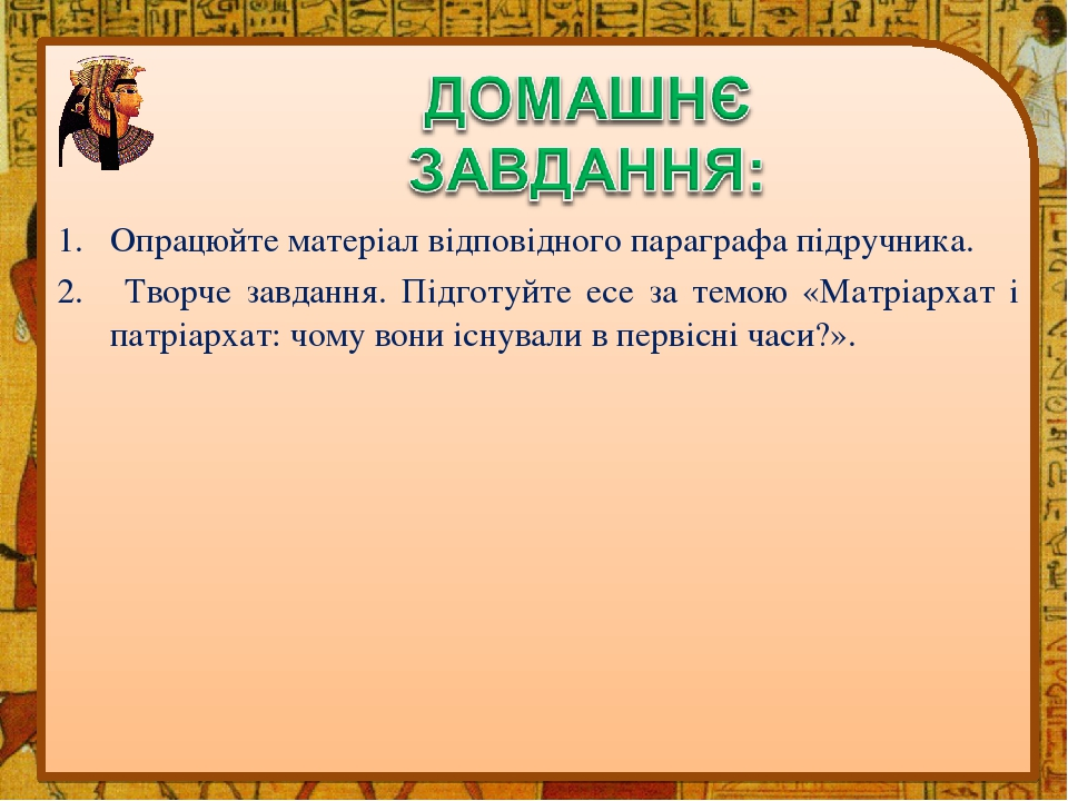 Опрацюйте матеріал відповідного параграфа підручника. Творче завдання. Підготуйте есе за темою «Матріархат і патріархат: чому вони існували в перві...
