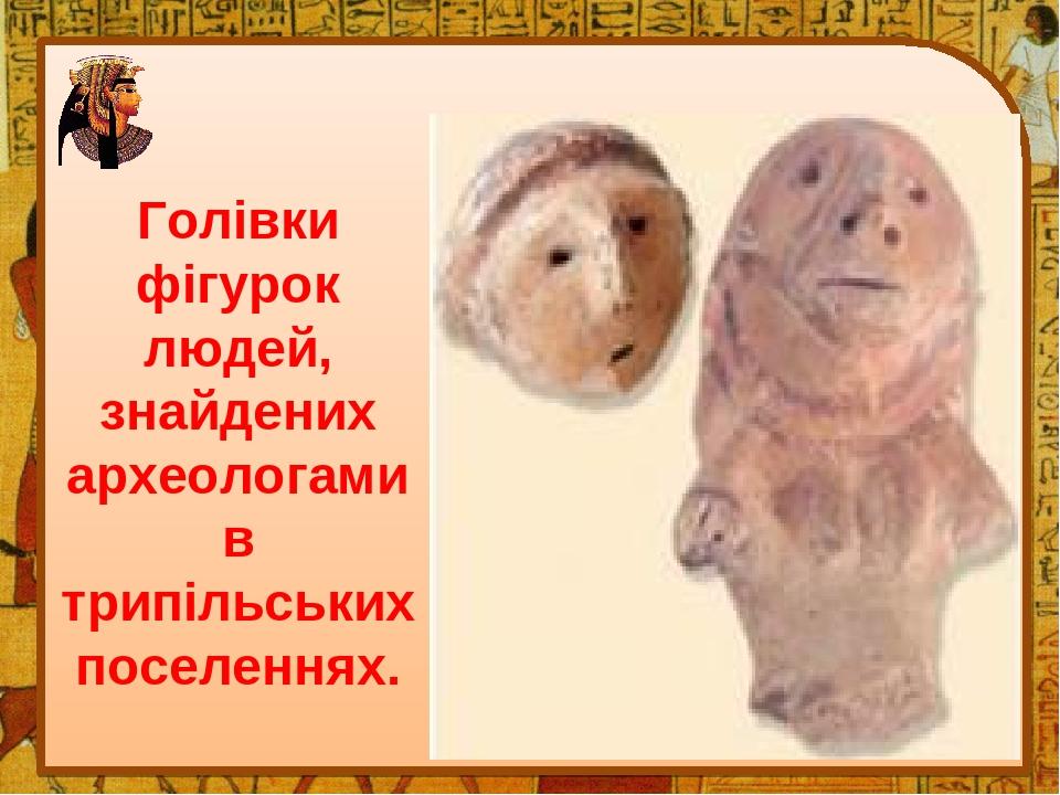 Голівки фігурок людей, знайдених археологами в трипільських поселеннях.