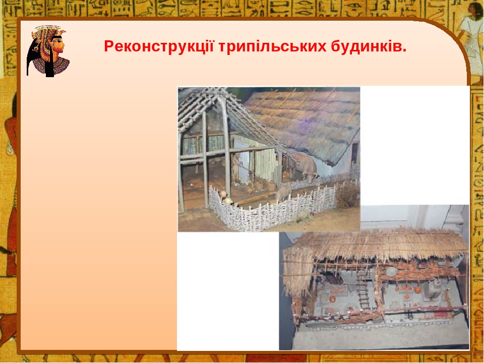 Реконструкції трипільських будинків.