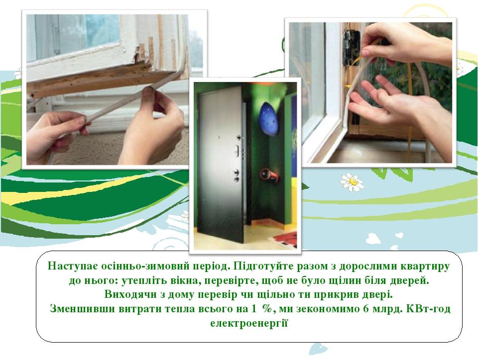 Наступає осінньо-зимовий період. Підготуйте разом з дорослими квартиру до нього: утепліть вікна, перевірте, щоб не було щілин біля дверей. Виходячи...