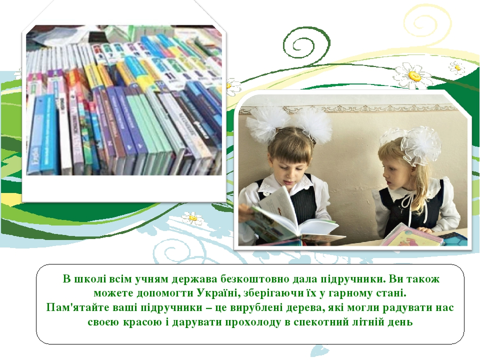 В школі всім учням держава безкоштовно дала підручники. Ви також можете допомогти Україні, зберігаючи їх у гарному стані. Пам'ятайте ваші підручник...