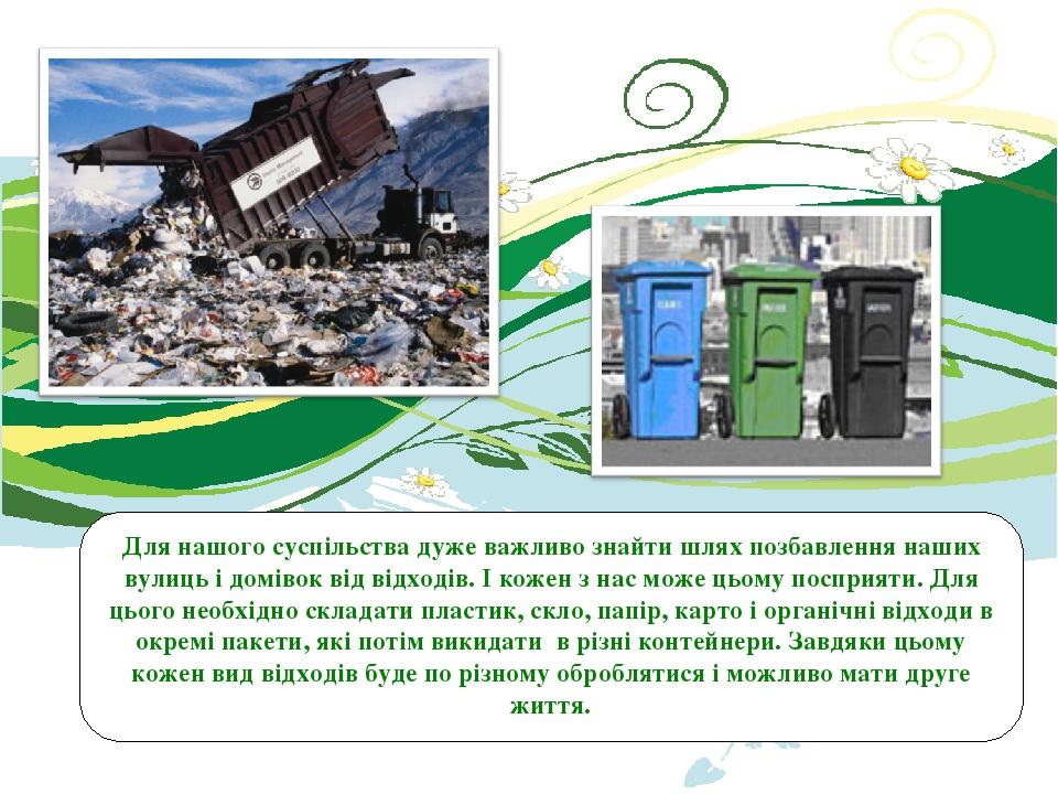 Для нашого суспільства дуже важливо знайти шлях позбавлення наших вулиць і домівок від відходів. І кожен з нас може цьому посприяти. Для цього необ...