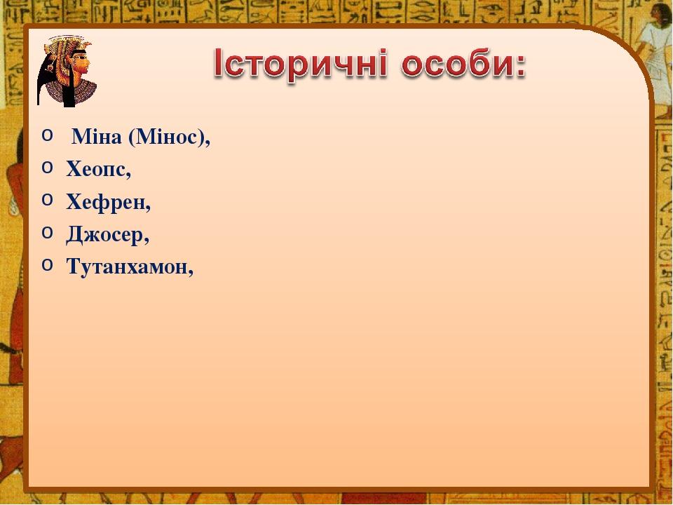 Міна (Мінос), Хеопс, Хефрен, Джосер, Тутанхамон,