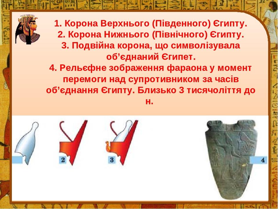 1. Корона Верхнього (Південного) Єгипту. 2. Корона Нижнього (Північного) Єгипту. 3. Подвійна корона, що символізувала об'єднаний Єгипет. 4. Рельєфн...