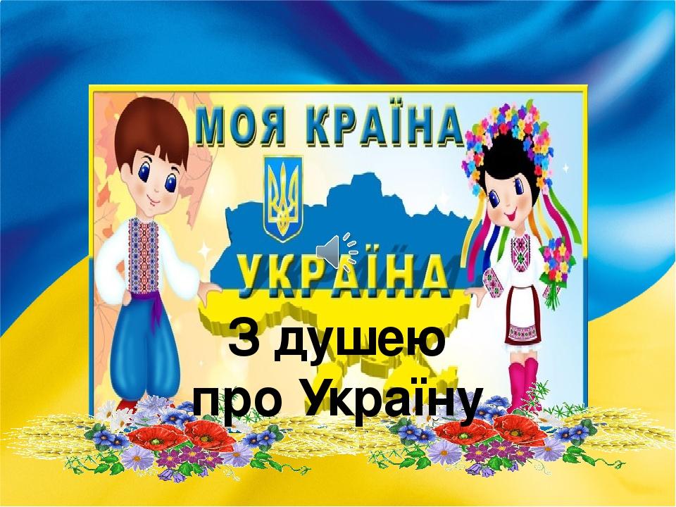 З душею про Україну