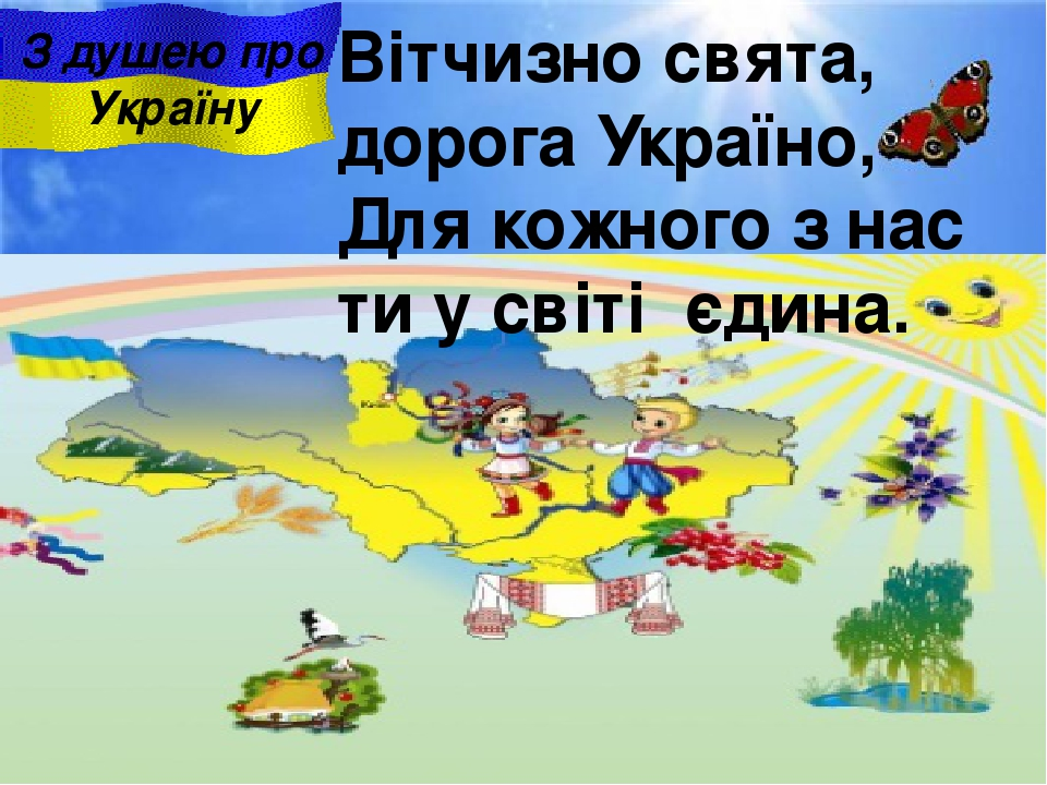 Вітчизно свята, дорога Україно, Для кожного з нас ти у свiтi єдина. З душею про Україну