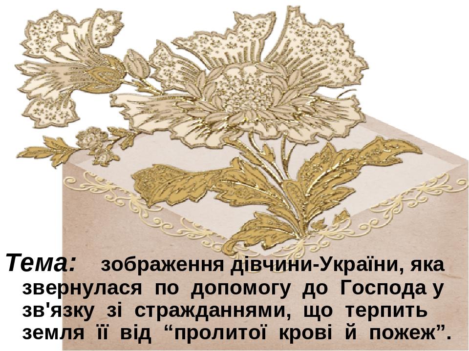 """Тема: зображення дівчини-України, яка звернулася по допомогу до Господа у зв'язку зі стражданнями, що терпить земля її від """"пролитої крові й пожеж""""."""
