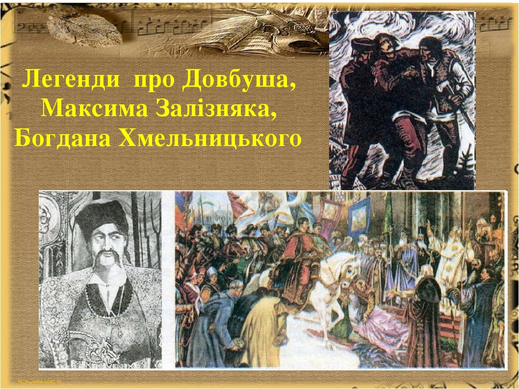 Легенди про Довбуша, Максима Залізняка, Богдана Хмельницького