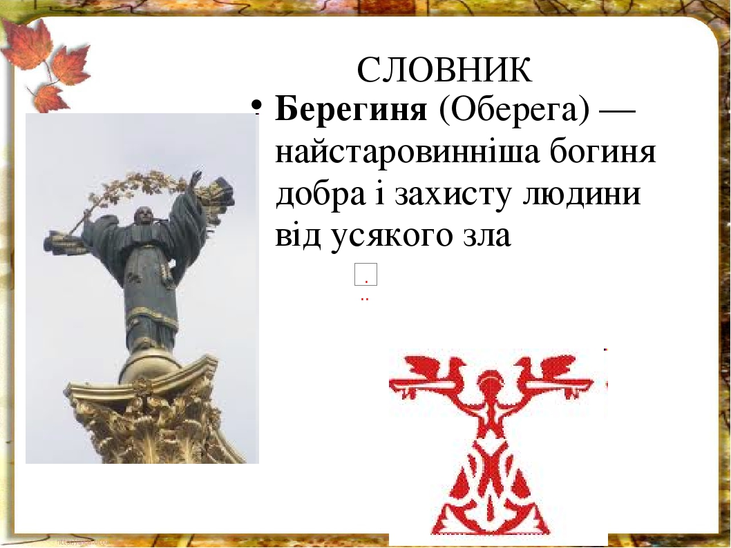 СЛОВНИК Берегиня (Оберега) — найстаровинніша богиня добра і захисту людини від усякого зла