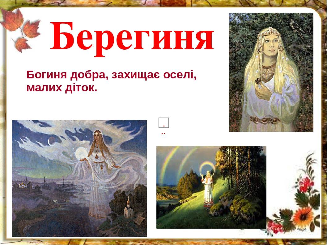 Берегиня Богиня добра, захищає оселі, малих діток.