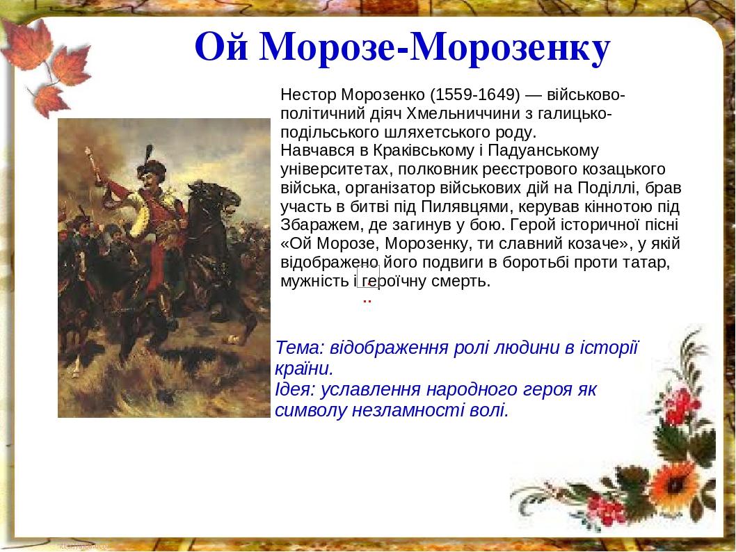 Ой Морозе-Морозенку Нестор Морозенко (1559-1649) — військово-політичний діяч Хмельниччини з галицько-подільського шляхетського роду. Навчався в Кра...