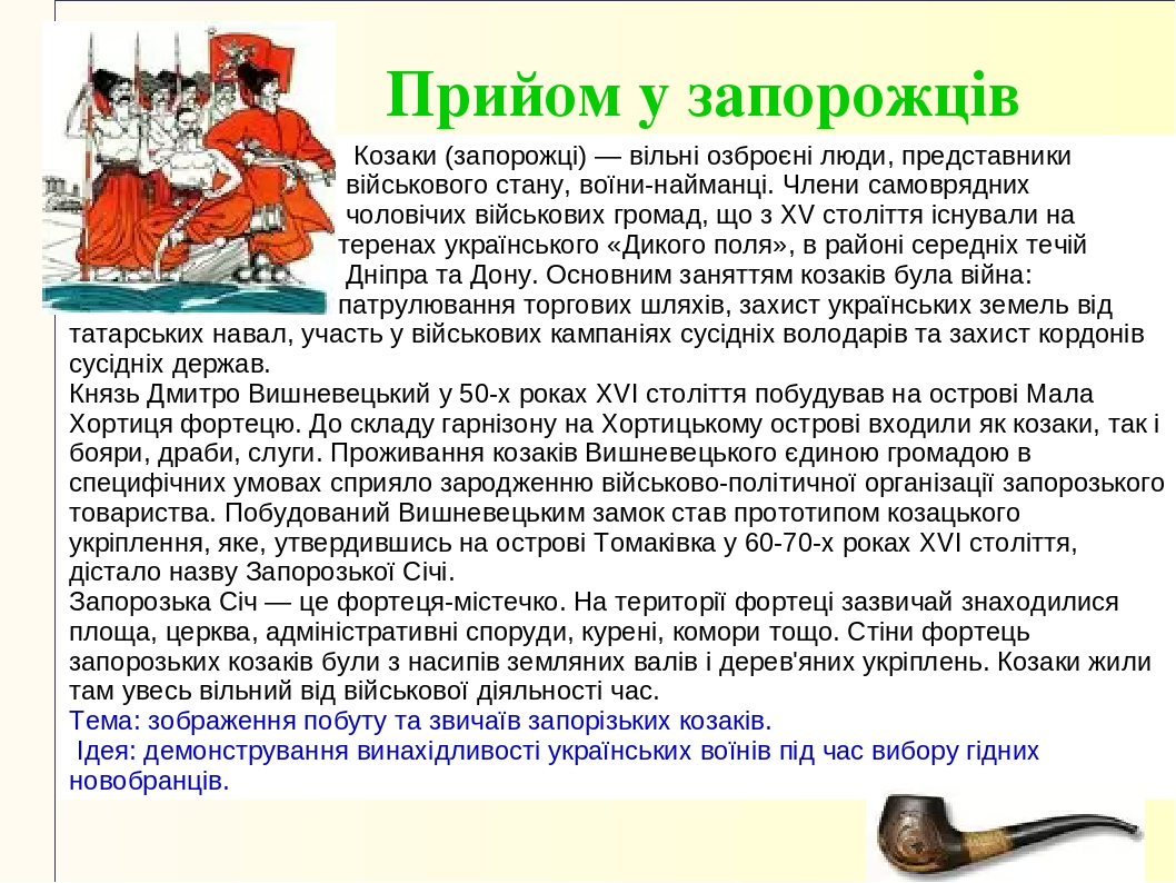 Прийом у запорожців Козаки (запорожці) — вільні озброєні люди, представники військового стану, воїни-найманці. Члени самоврядних чоловічих військов...