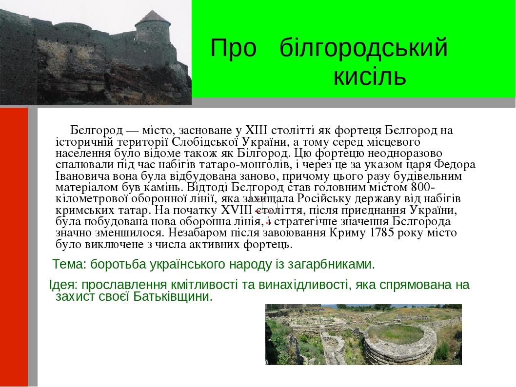 Про білгородський кисіль Бєлгород — місто, засноване у XIII столітті як фортеця Бєлгород на історичній території Слобідської України, а тому серед ...