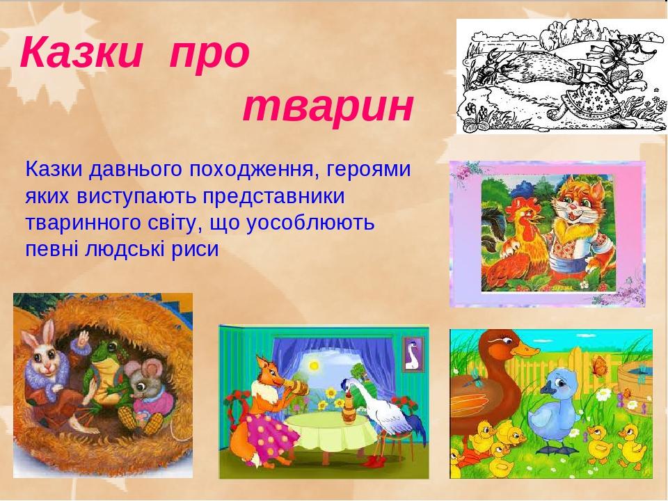 Казки про тварин Казки давнього походження, героями яких виступають представники тваринного світу, що уособлюють певні людські риси
