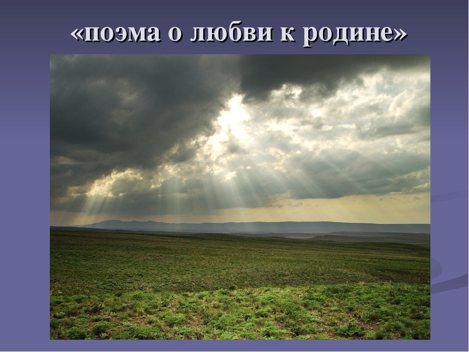 «поэма о любви к родине»