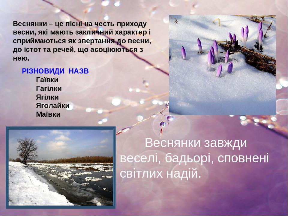 Веснянки – це пісні на честь приходу весни, які мають закличний характер і сприймаються як звертання до весни, до істот та речей, що асоціюються з ...