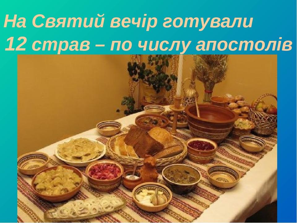 На Святий вечір готували 12 страв – по числу апостолів