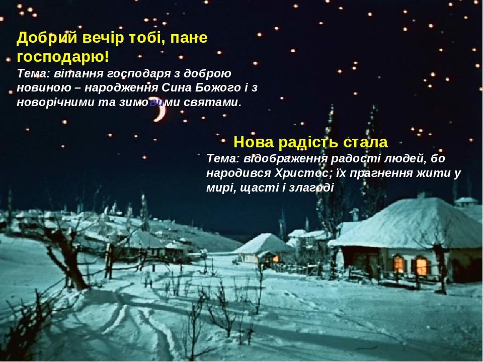 Добрий вечір тобі, пане господарю! Тема: вітання господаря з доброю новиною – народження Сина Божого і з новорічними та зимовими святами. Нова раді...