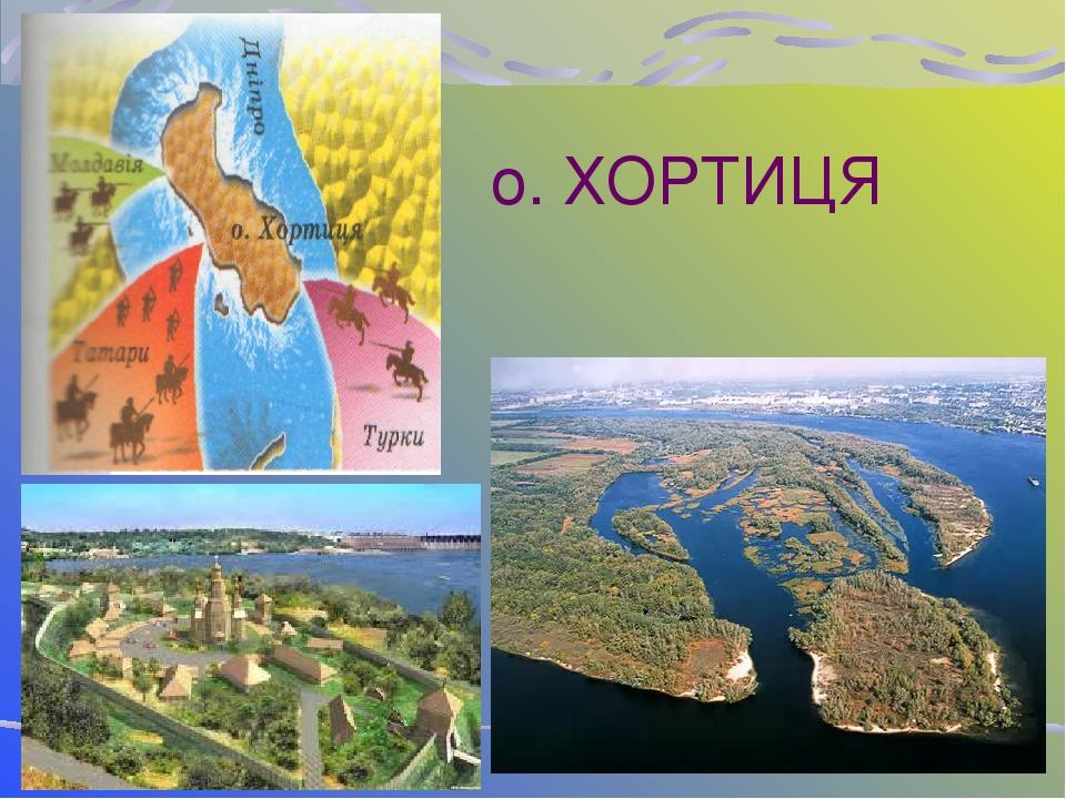 о. ХОРТИЦЯ