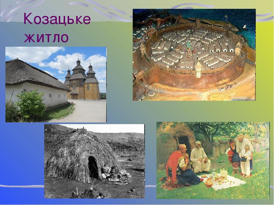 Козацьке житло