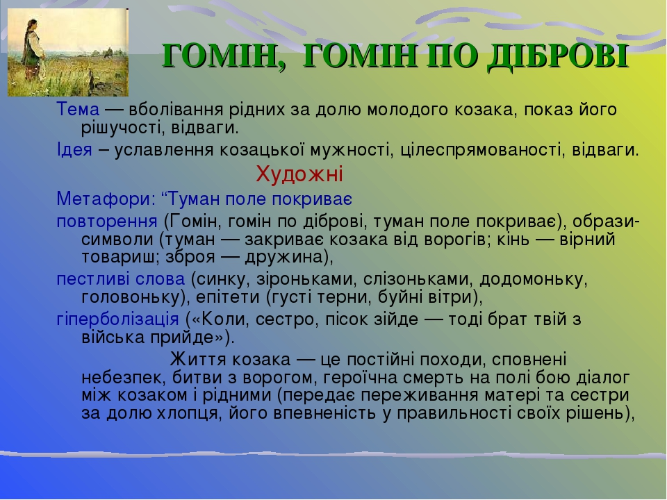 Тема — вболівання рідних за долю молодого козака, показ його рішучості, відваги. Ідея – уславлення козацької мужності, цілеспрямованості, відваги. ...