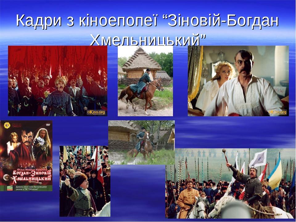 """Кадри з кіноепопеї """"Зіновій-Богдан Хмельницький"""""""