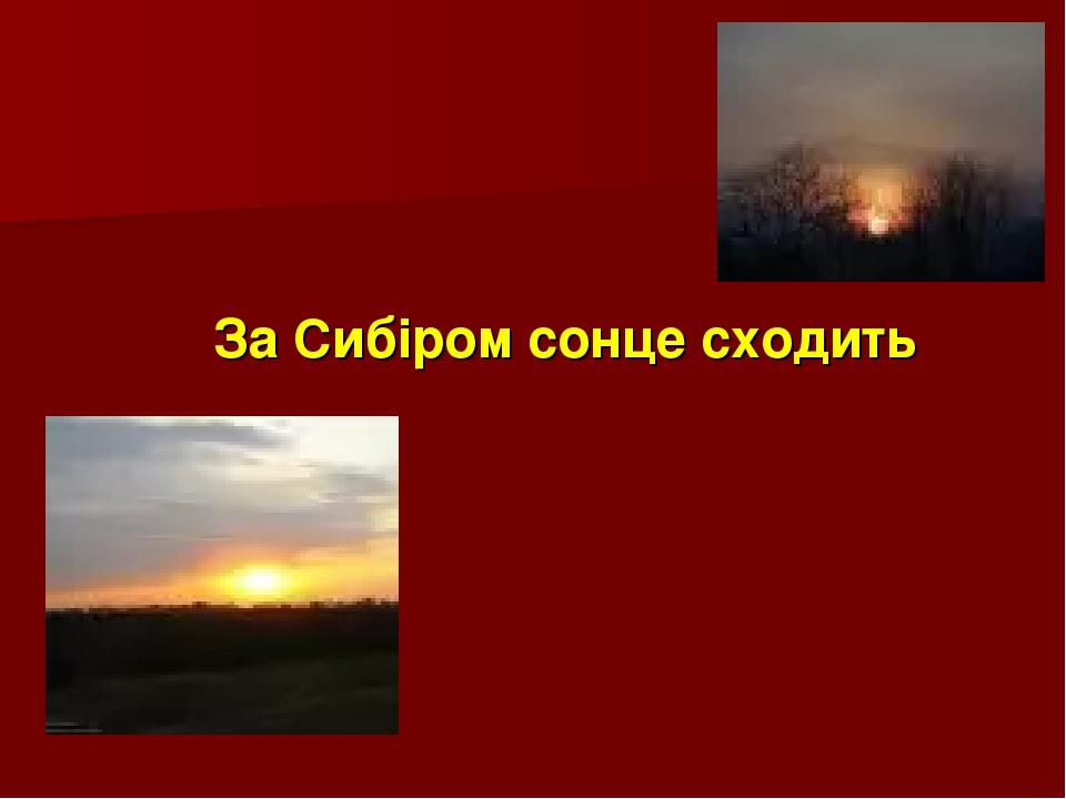 За Сибіром сонце сходить