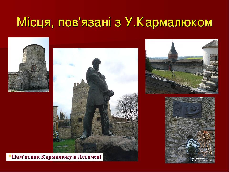 Місця, пов'язані з У.Кармалюком Пам'ятник Кармалюку в Летичеві