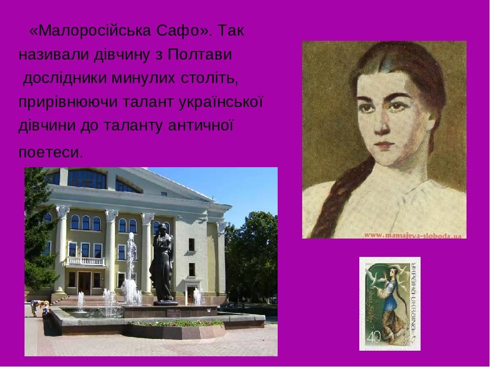 «Малоросійська Сафо». Так називали дівчину з Полтави дослідники минулих століть, прирівнюючи талант української дівчини до таланту античної поетеси.