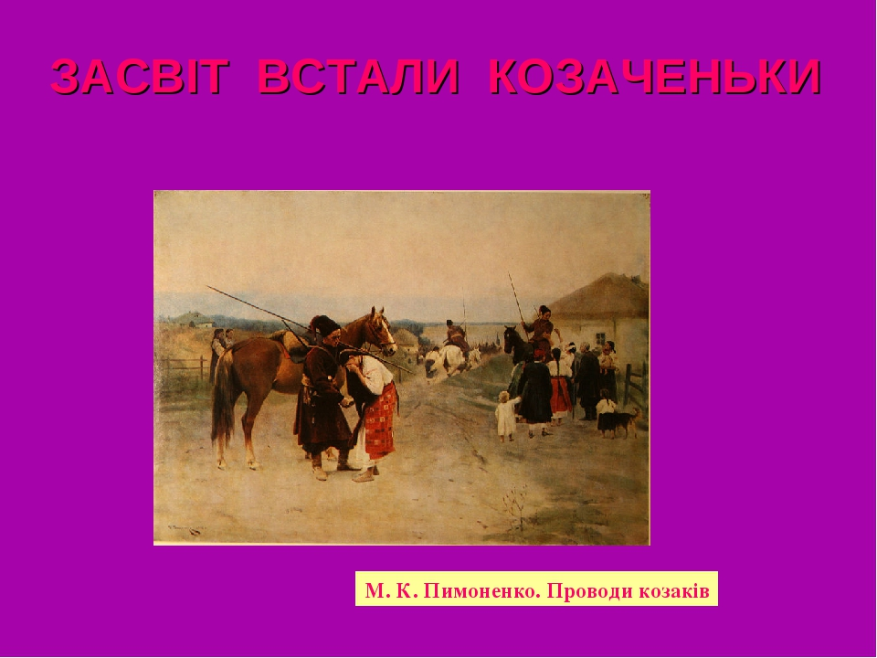 ЗАСВІТ ВСТАЛИ КОЗАЧЕНЬКИ М. К. Пимоненко. Проводи козаків