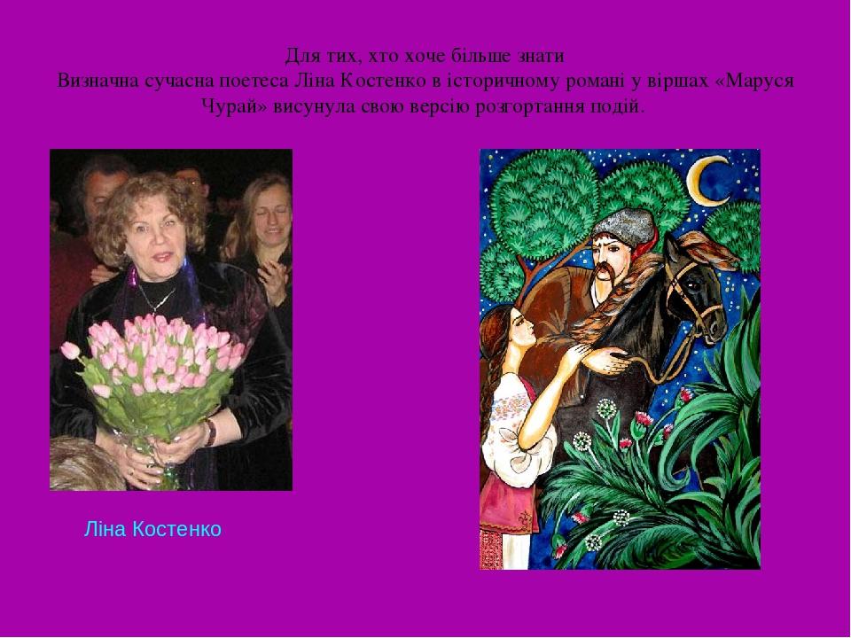 Для тих, хто хоче більше знати Визначна сучасна поетеса Ліна Костенко в історичному романі у віршах «Маруся Чурай» висунула свою версію розгортання...