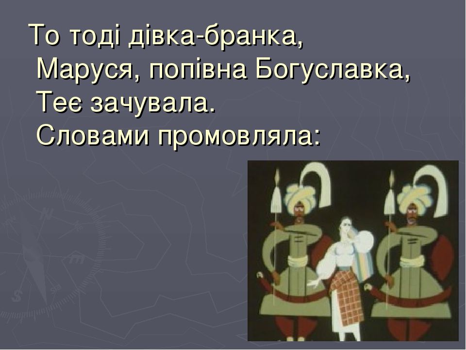 То тоді дівка-бранка, Маруся, попівна Богуславка, Теє зачувала. Словами промовляла: