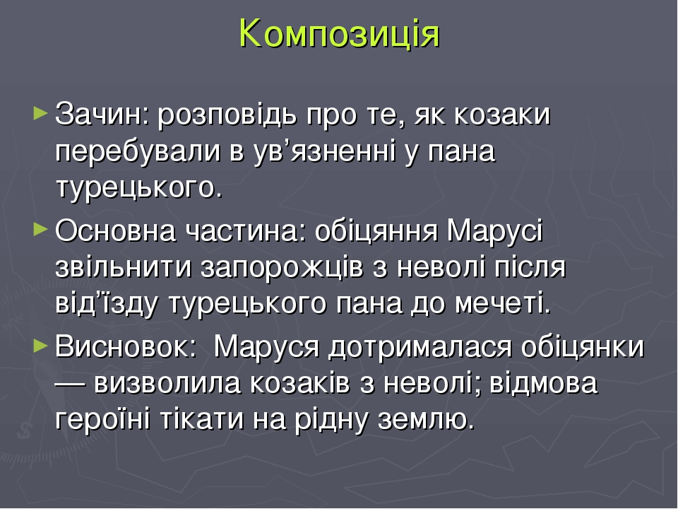 Композиція Зачин: розповідь про те, як козаки перебували в ув'язненні у пана турецького. Основна частина: обіцяння Марусі звільнити запорожців з не...